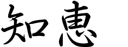 Înțelepciune japoneză